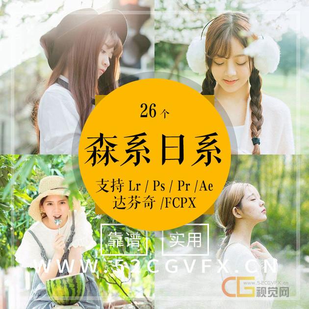 清新日系森系调色滤镜 LR/PR/PS/FCPX/达芬奇/AE/LUT预设