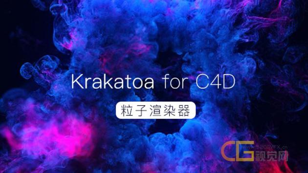 C4D插件KK渲染器 Thinkbox.Krakatoa.C4D2.9.6 R19/R20/R21 Win破解版