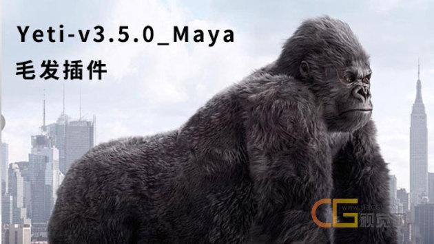 Yeti-v3.5.0_Maya.jpg