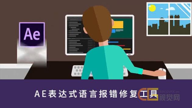 AE表达式语言报错修复工具 Expression Universalizer 3.1.4 含使用教程-AE脚本